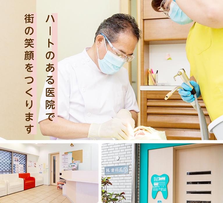 ハートのある医院で街の健康をつくります