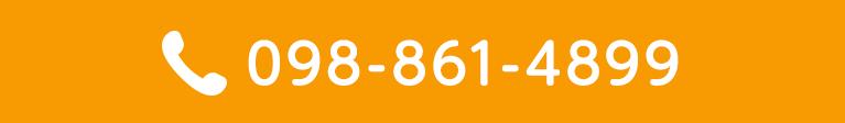 Tel.098-861-4899